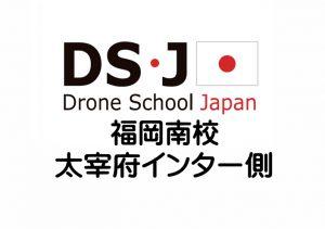 DSJ福岡南校