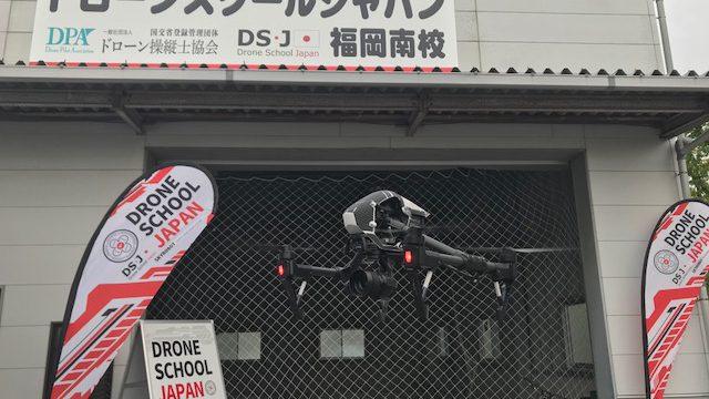 ドローンスクールジャパン福岡南校
