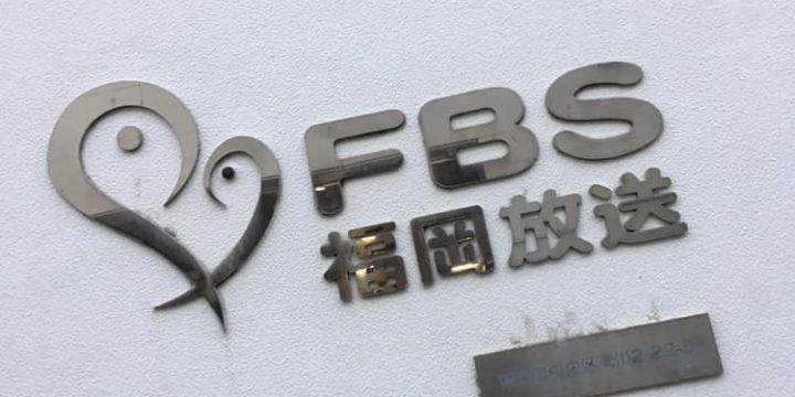 FBS福岡放送